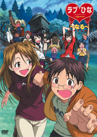 Image for Love Hina Again - Naru
