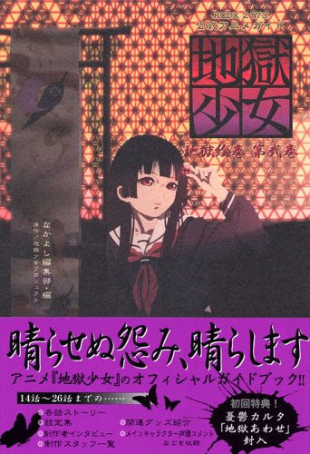 "Image 1 for Hell Girl Jigoku Shojo ""Zigoku Emaki"" Official Anime Guide Book #2"