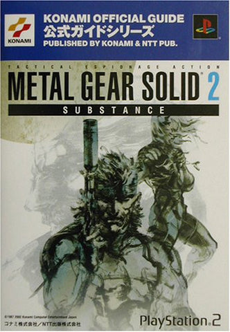 Image for Metal Gear Solid 2 Substance Official Guide Book / Ps2
