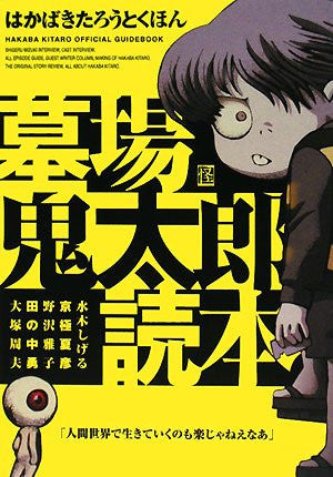 Image 1 for Hakaba Kitaro Official Guide Book