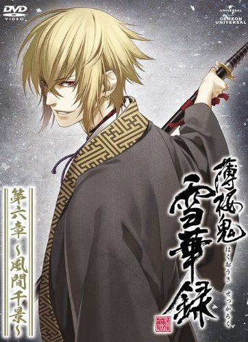 Image 1 for Hakuoki Sekkaroku Chapter 6 - Chikage Kazama [Limited Edition]