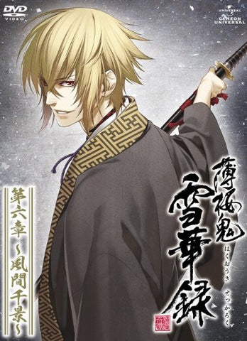 Image for Hakuoki Sekkaroku Chapter 6 - Chikage Kazama [Limited Edition]