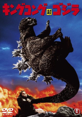 Image for King Kong Vs Godzilla