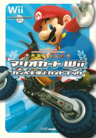 Image for Mario Kart Wii Guide Book