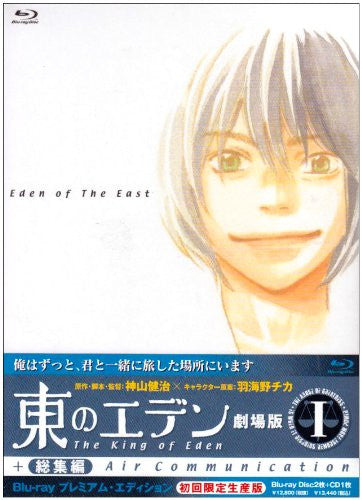 Image 1 for Eden Of The East The Movie I: The King Of Eden Air Comunication Premium Edition [Limited Edition]