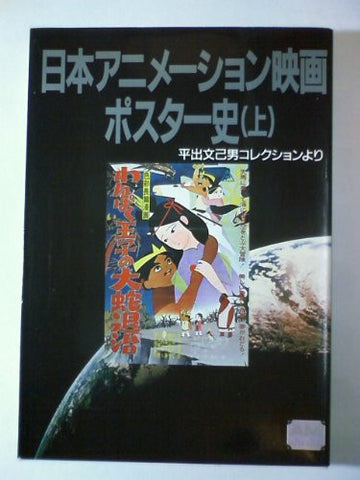 Image for Japan Anime Movie Promotion Poster History Collection Book #1