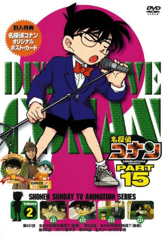 Image for Detective Conan Part 15 Vol.2