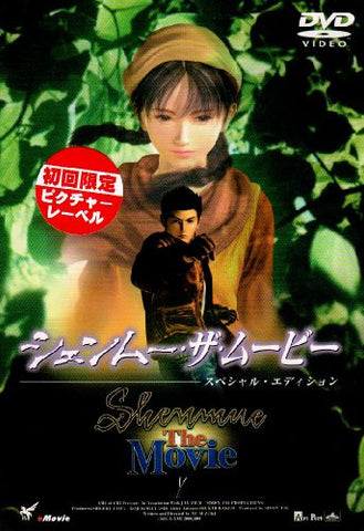 Image for Shenmue: The Movie