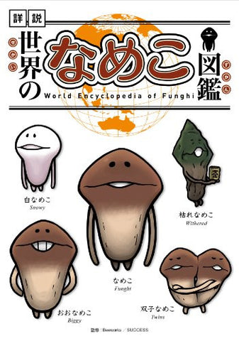 Image for Mushroom Garden / Nameko   I Os Android Book