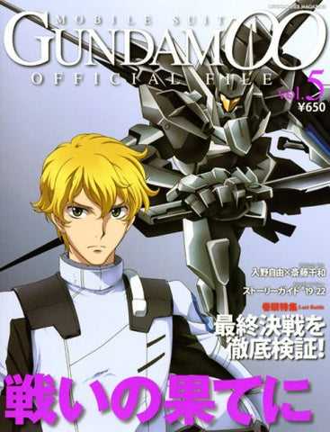 Image for Gundam 00 Official File #5 Illustration Art Book