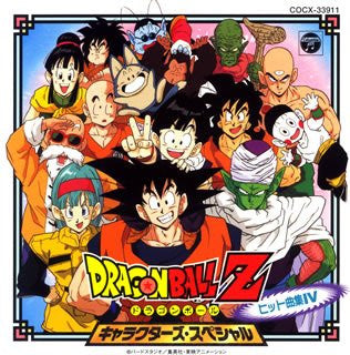 Image 1 for Dragon Ball Z Hit Song Collection IV ~Characters Special~