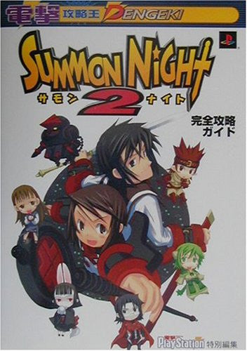 Image 1 for Summon Night 2 Strategy Guide Book / Ps