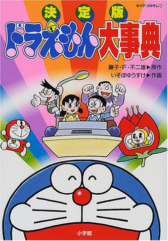 Image 1 for Doraemon Encyclopedia Art Book