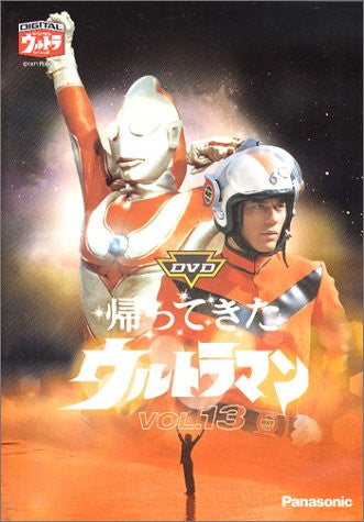 Image for Ultraman Returned Vol.13