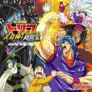 Image 1 for Toriko Bishokushin no Special Menu Original Soundtrack