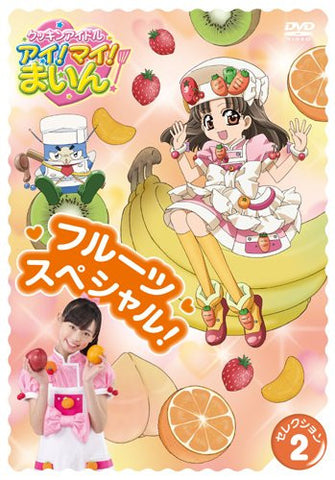 Image for Cookin Idol I! My! Main! Selection 2 Fruits Special!