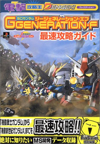 Image 1 for Sd Gundam G Generation F Saisoku Strategy Guide Book