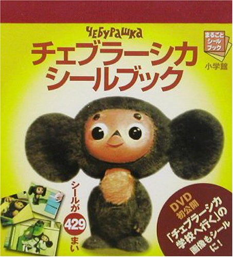 Image 1 for Cheburashka Sticker Book