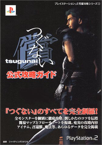 Image 1 for Tsugunai Official Strategy Guide Book / Ps2