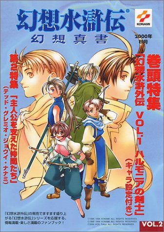 Image 1 for Genso Suikoden Gensou Shinsho Fan Book