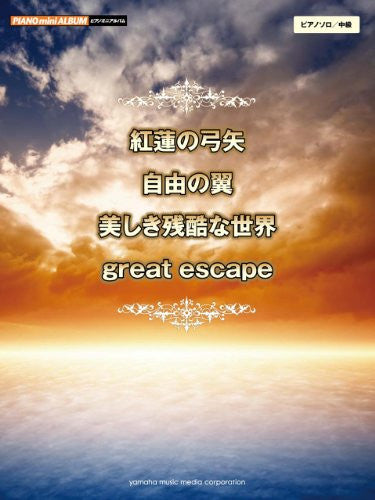 Image 1 for Attack On Titan   Piano Mini Album Solo Music Score