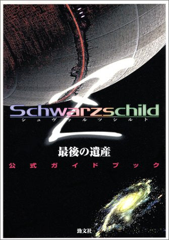 Image for Schwarzschild Z Saigo No Isan Official Guide Book / Windows