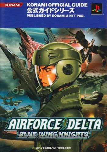 Image 1 for Air Force Delta Blue Wing Knights Official Guide Book / Ps2