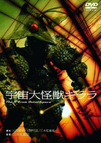 Image for The X From Outer Space / Uchu Daikaiju Girara