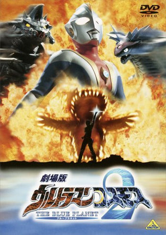 Image for Theatrical Ver. Ultraman Cosmos 2 The Blue Planet