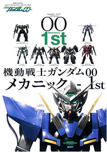 Image 1 for Gundam 00 Mechanic #1 Encyclopedia Art Book