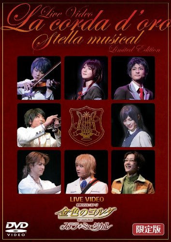 Image 1 for Live Video Neo Romance Stage Kiniro No Corda Stellar Musical [Limited Edition]