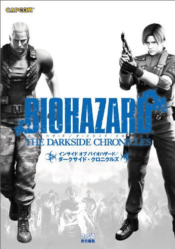 Image 1 for Biohazard: The Darkside Chronicle Artbook