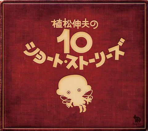 Image for Nobuo Uematsu's 10 Short Stories