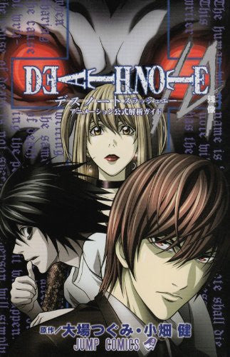 Image 1 for Death Note   Anime Official Analyse Guide