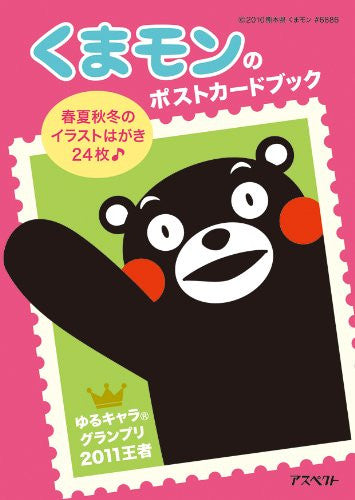 Image 1 for Kumamon Postcard Book W/Extra