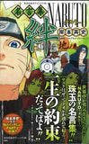 Thumbnail 2 for Naruto  Kizuna  Chi No Maki Quotations Book