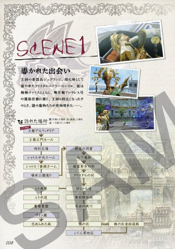 Image 4 for Final Fantasy Crystal Chronicles: The Crystal Bearers Official Complete Guide