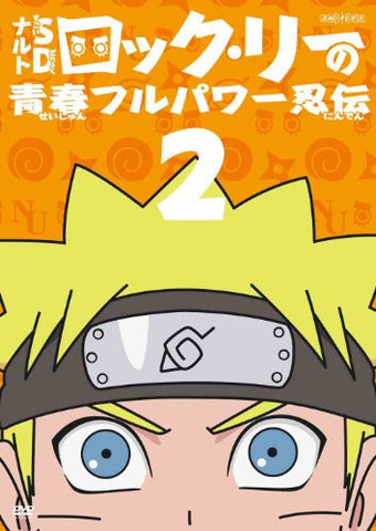 Image for Rock Lee No Seishun Full Power Ninden 2