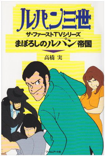 Image 1 for Lupin The 3rd Maboroshi No Lupin Teikoku Analytics Illustration Art Book