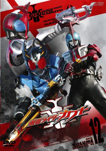 Image 1 for Kamen Rider Kabuto Vol.12