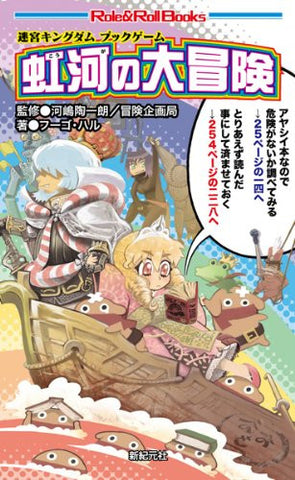 Image for Meikyu Kingdom Kouga No Daibouken Game Book / Rpg
