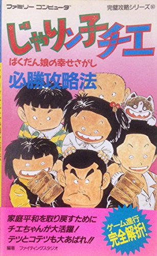 Image 1 for Jarinko Chie Bakudan Musume No Shiawase Sagashi Strategy Guide Book / Nes