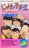 Thumbnail 1 for Jarinko Chie Bakudan Musume No Shiawase Sagashi Strategy Guide Book / Nes