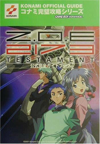 Image 1 for Z.O.E 2173 Testament Official Complete Guide Book / Gba