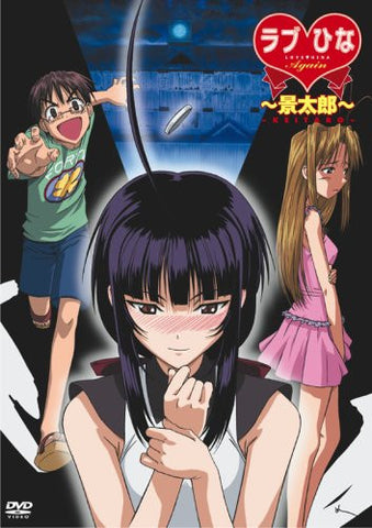 Image for Love Hina Again - Keitaro