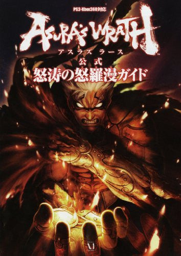 Image 1 for Asura's Wrath Official Dotou No Drama Guide Book / Ps3 / Xbox360