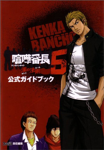 Image 1 for Kenka Bancho 5 Otoko No Rule Official Guide Book / Psp