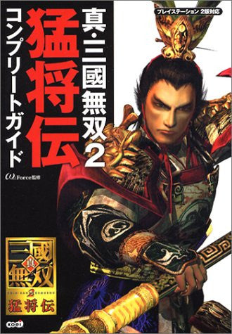 Image 1 for Dynasty Warriors 3: Xtreme Legends Complete Guide Book / Ps2 / Xbox
