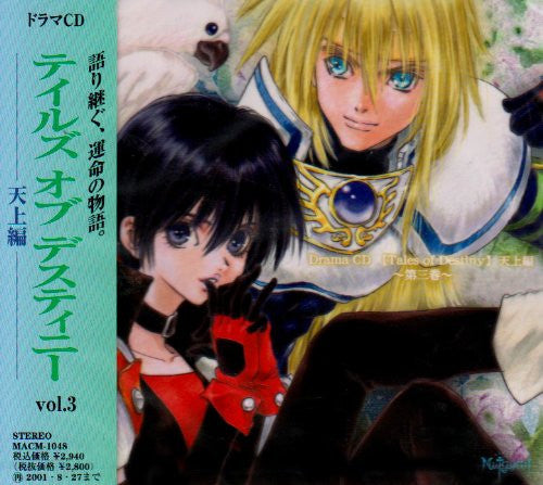 Image 1 for Drama CD Tales of Destiny Tenjou-hen vol.3