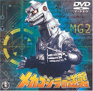 Image for Mechagodzilla no Gyakushu